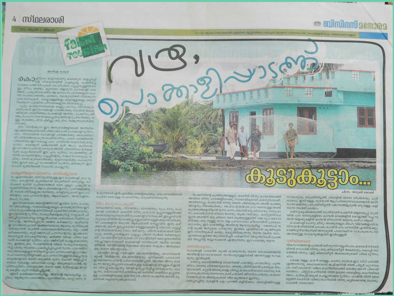 pizhala_pokkali_tourism_in_manoramanews_paper